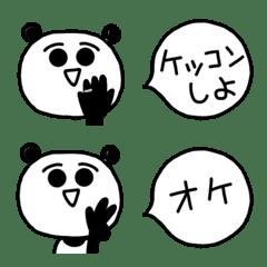 語彙力のないパンダの絵文字 2