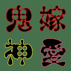『お洒落な漢字1文字☆パート①』
