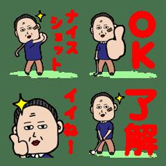 ゴルファ〜Hさん絵文字