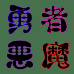 『お洒落な漢字1文字☆パート③』
