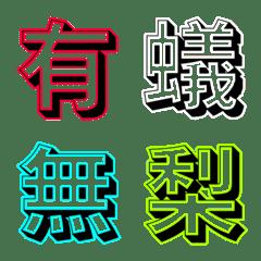 『お洒落な漢字1文字☆パート④』