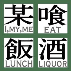 第2弾‼️◆侍 忍者 英訳付き漢字だらけ◆