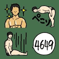 筋肉とシンプル/笑顔の男/ダジャレ◎絵文字