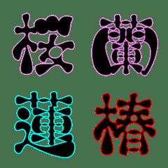 『お洒落な漢字1文字☆パート⑤』