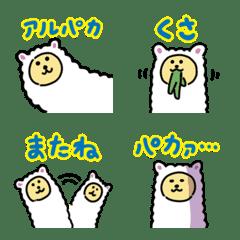 ながいアルパカ絵文字2