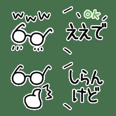 ゆるメガネ絵文字【関西弁】2*毎日