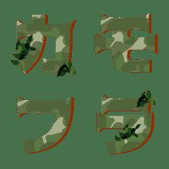 迷彩柄 カモフラージュ 絵文字 自衛隊