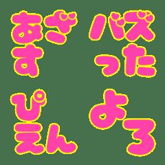 『流行語大賞☆パート①』