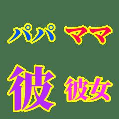 『家族で使う絵文字☆パート①』