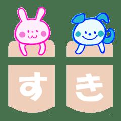 アニマル★文字★繋げる