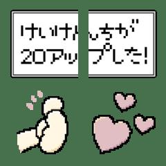 ゲーム風メッセージ