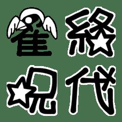 まふゆ文字】昭和少女まんが文字4 雀絡呪代