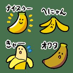 はらもちバナナ絵文字2