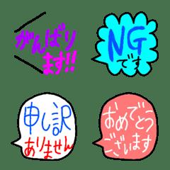 敬語の吹き出し絵文字