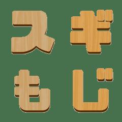 木目 絵文字 平仮名 アルファベット DIY