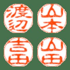 【絵文字】や行・わ行 印鑑 はんこ ハンコ