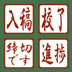 編集者専用絵文字