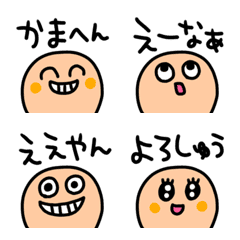 riekimの関西弁顔絵文字