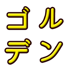 Yellow embossed alphabet (Japanese)