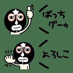 プロレス!マスクマンのモノクロ死語絵文字