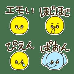 エモい目をしたシンプルまるい絵文字/黄色1