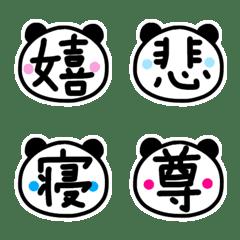 使いたくなる絵文字②〜足りない人専用〜