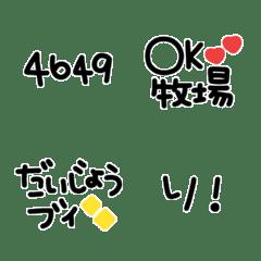 シンプルでかわいい黒絵文字(37)