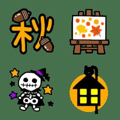 秋絵文字③