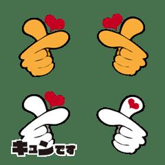 「キュン」手の絵文字3
