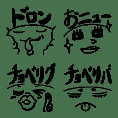 なつかしっ!ダジャレ•死語絵文字