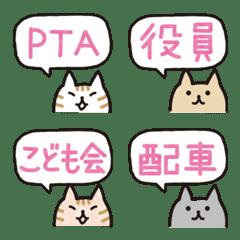 ママ友・スポ少・子供会への連絡(ネコ)
