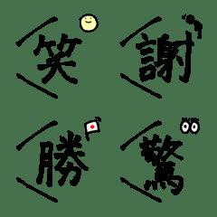一文字漢字絵文字