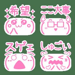 顔文字風ピンクひとこと絵文字3
