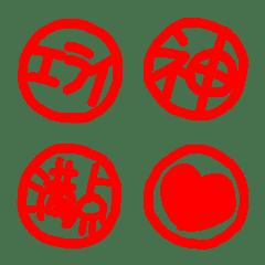 桂丸のほめる印鑑絵文字
