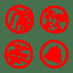 桂丸のはんこ絵文字です。