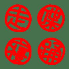 桂丸のはんこ絵文字ver2