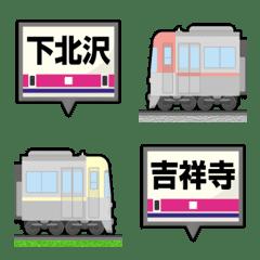 東京 なないろの私鉄電車と駅名標 絵文字
