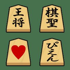 将棋の絵文字【改】
