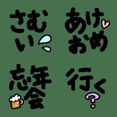 冬に使える文字の絵文字