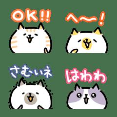 ほんわか猫 あいづち絵文字・冬