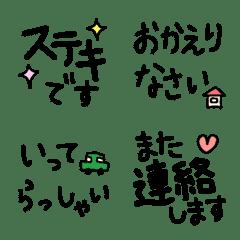 敬語のシンプル絵文字
