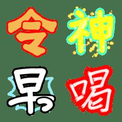 いろんな漢字絵文字