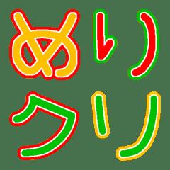 【手書き】クリスマスカラー【デコ文字】