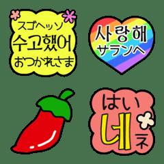 韓国語&日本語!可愛くて使える絵文字