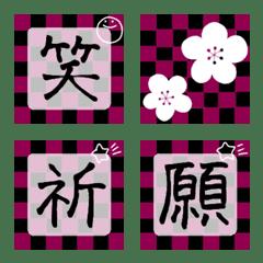 一文字漢字絵文字(和柄)