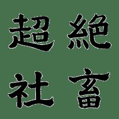 ⬛️❤️超絶 社畜❤️⬛️ 〜達人の筆文字〜