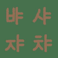 ハングルとお天気絵文字