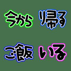 【連絡用】スケジュール絵文字【文字のみ】