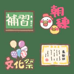 学校生活で使える絵文字!!