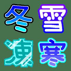 【一文字】冬に使える漢字【絵文字】